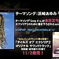 2 novembre 2012 > sortie de l'ost de tales of xillia 2