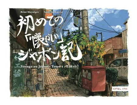 12 Voyage au japon 01