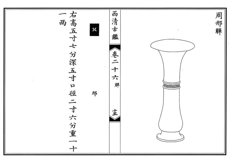 2012_HGK_02963_2115_002(a_very_rare_pair_of_small_pale_celadon-glazed_beaker_vases_zhi_qianlon)