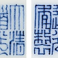 A fine pair of blue and white 'immortals' bowls, seal marks and period of daoguang (1821-1850)