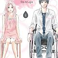 Perfect world, tome 1 de rie aruga