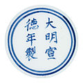 A rare early ming blue and whitelianzibowl, xuande six-character mark within double-circles and of the period (1426-1435)