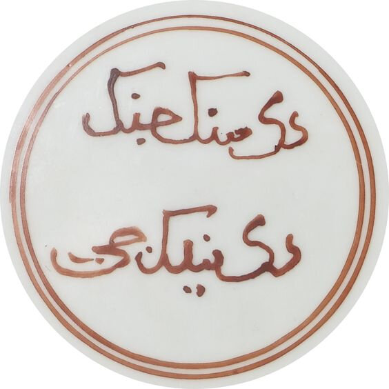 A rare iron-red arabic-inscribed dish, Zhengde mark andperiod (1506-1521)