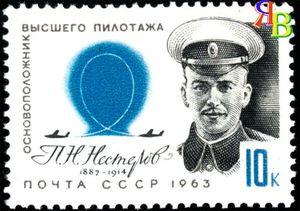 nesterov_stamp