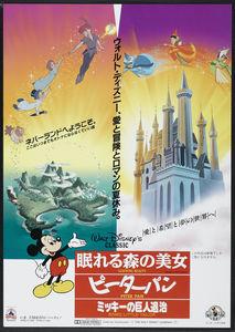 brave_petit_tailleur_us_japon_1988