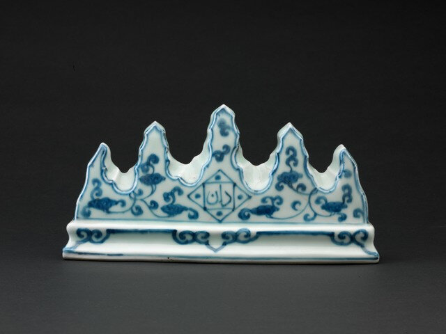 Brush-rest with Arabic Script in Underglaze Blue, China-Ming Zhengde Period (1506–21), Hong Kong Museum of Art, Leisure and Cultural Services Department