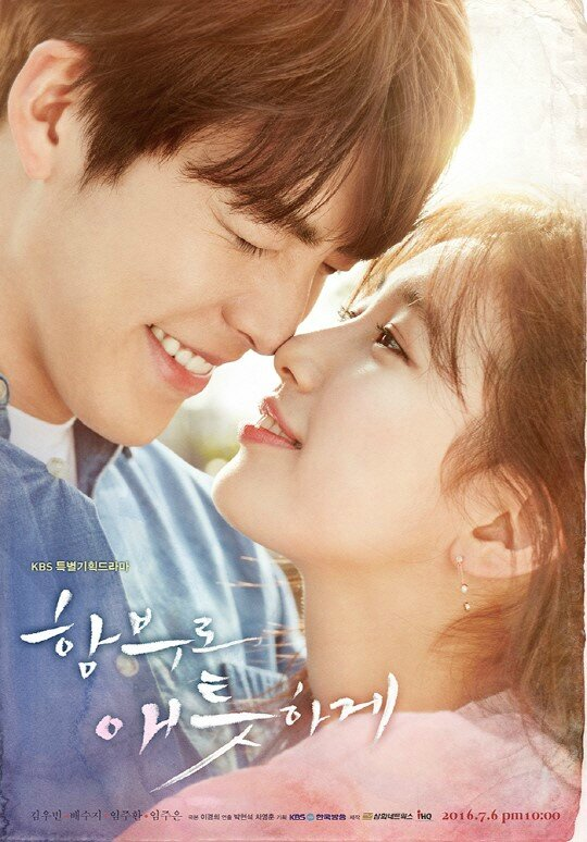 (#07 Juillet) Uncontrollably Fond