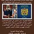 المملكة المغربية : نحن ماضون في طريق الإصلاح و التغيير رغم أنف العدميين، و هذه دعوتنا للأحزاب السياسية لكي تقوم بدورها في تأطير