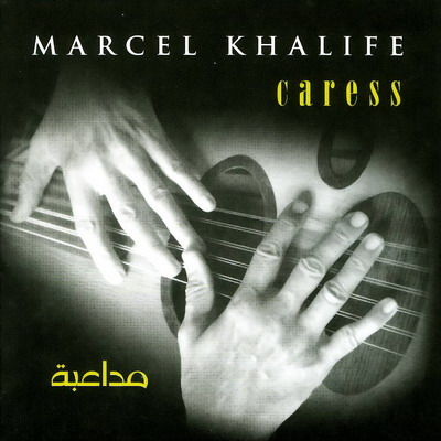 Marcel Khalifé : Caress
