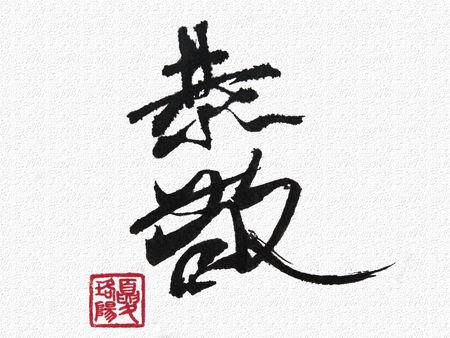 gongjing