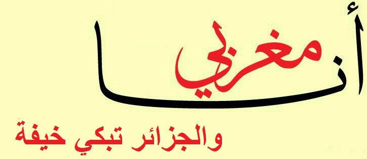 انا مغربي والجزائر تبكي خيفة marocain je suis ...!