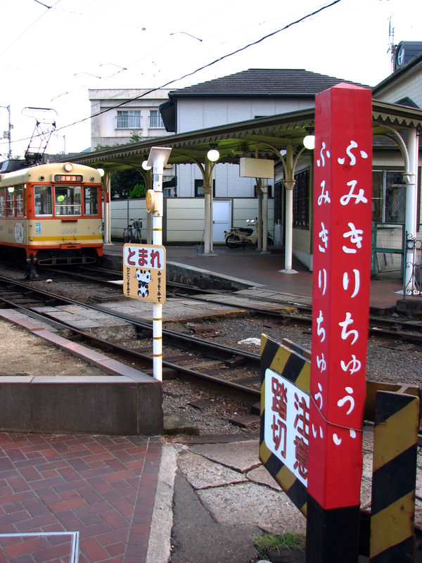 Japon_2008_2679
