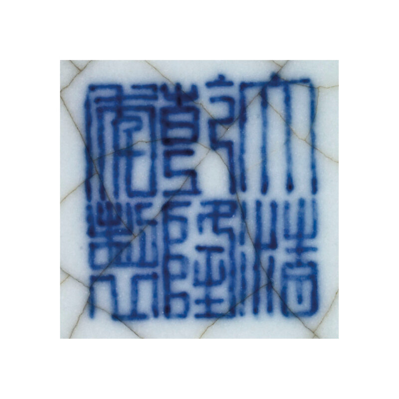 2013_HGK_03216_1903_001(a_fine_ge-type_glazed_cong-shaped_vase_qianlong_six-character_seal_mar)