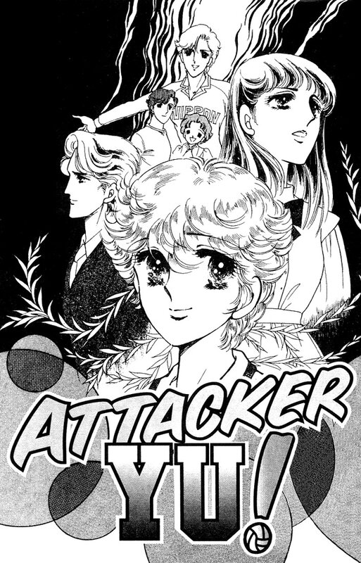 Canalblog Manga Attacker You VF23