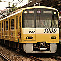 Keikyû Yellow Happy Train 1000形, Kanagawa-Shimmachi station